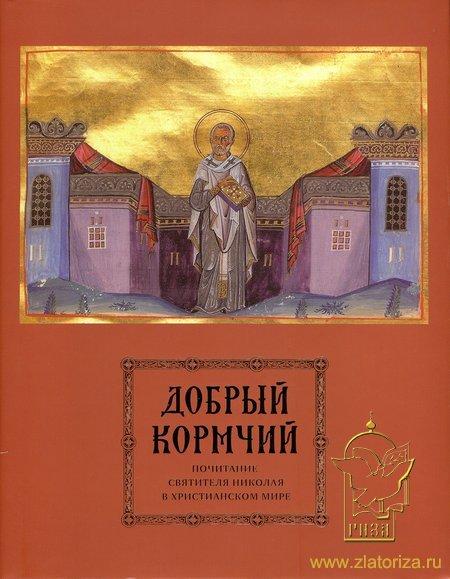 Святой Николай: между агиографией и археологией