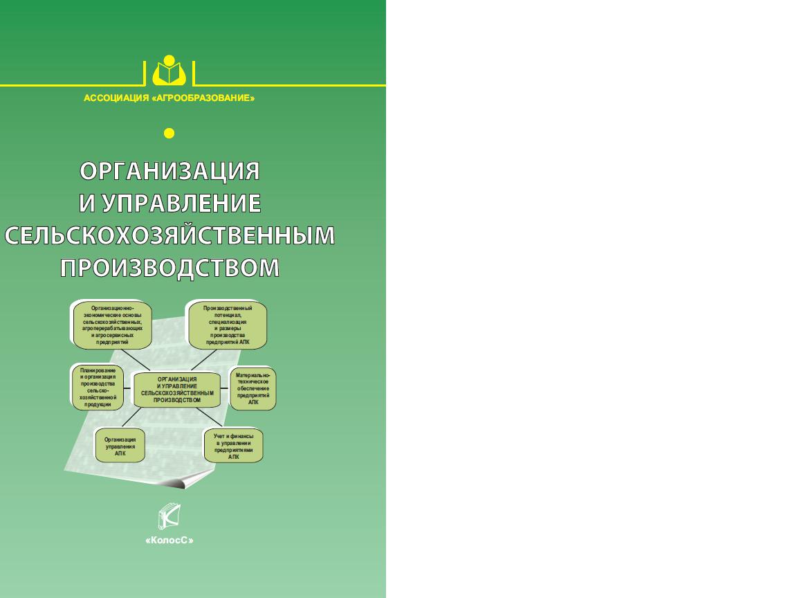 Организация и управление сельскохозяйственным производством