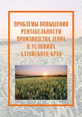 Проблемы повышения рентабельности производства зерна в условиях Алтайского края