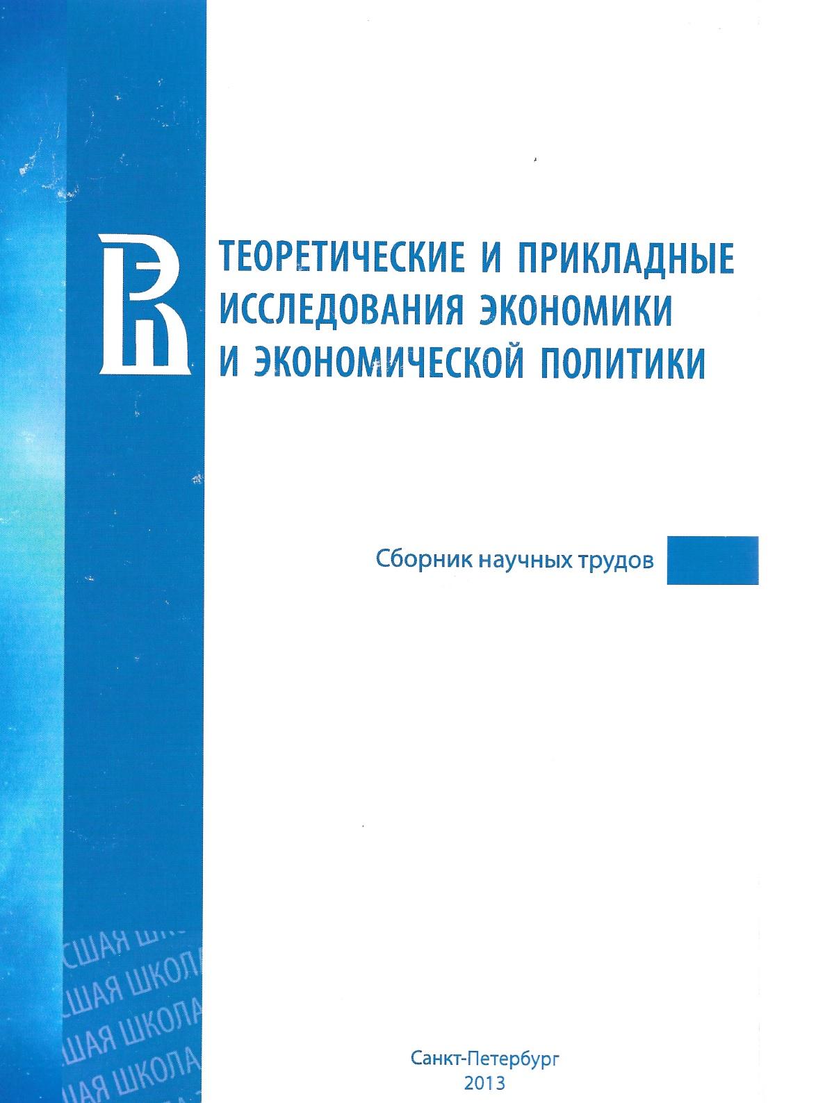 Теоретические и прикладные исследования экономики и экономической политики: сборник научных трудов
