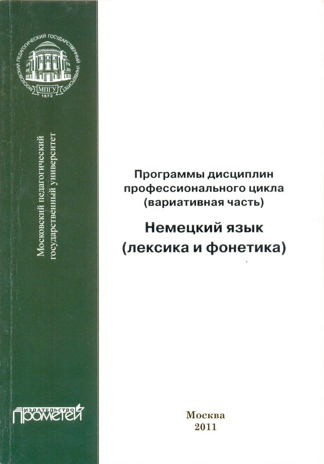 Рабочая программа учебной дисциплины ПРАКТИЧЕСКАЯ ФОНЕТИКА