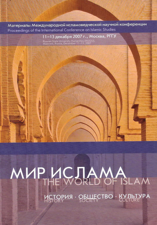 Программа партии «Братьев-мусульман» в контексте политического развития Египта
