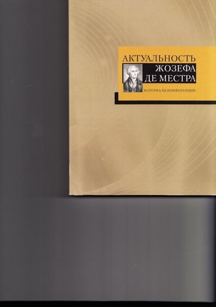 Политическая теология и суверенная диктатура: Карл Шмитт о Жозефе де Местре.