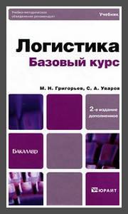 Логистика. Базовый курс: учебник для бакалавров