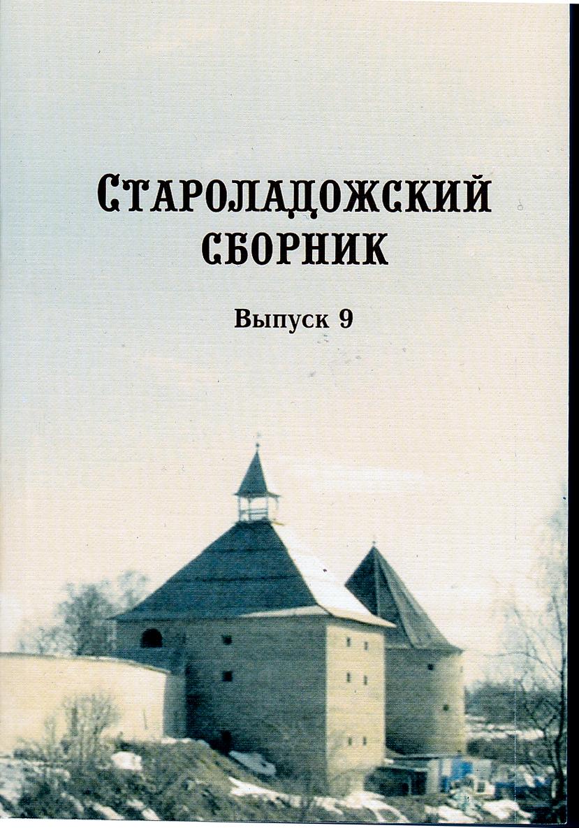 Староладожский сборник. Выпуск 9