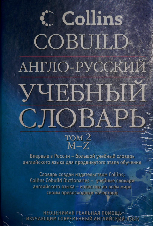 Англо-русский учебный словарь Collins COBUILD. В 2 т.