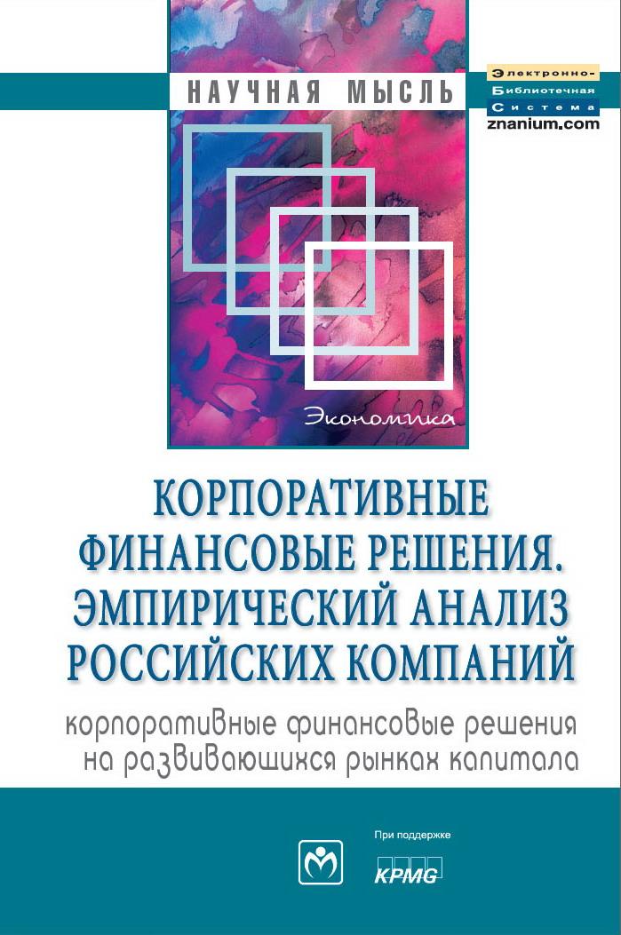 Корпоративные финансовые решения. Эмпирический анализ российских компаний (корпоративные финансовые решения на развивающихся рынках капитала)