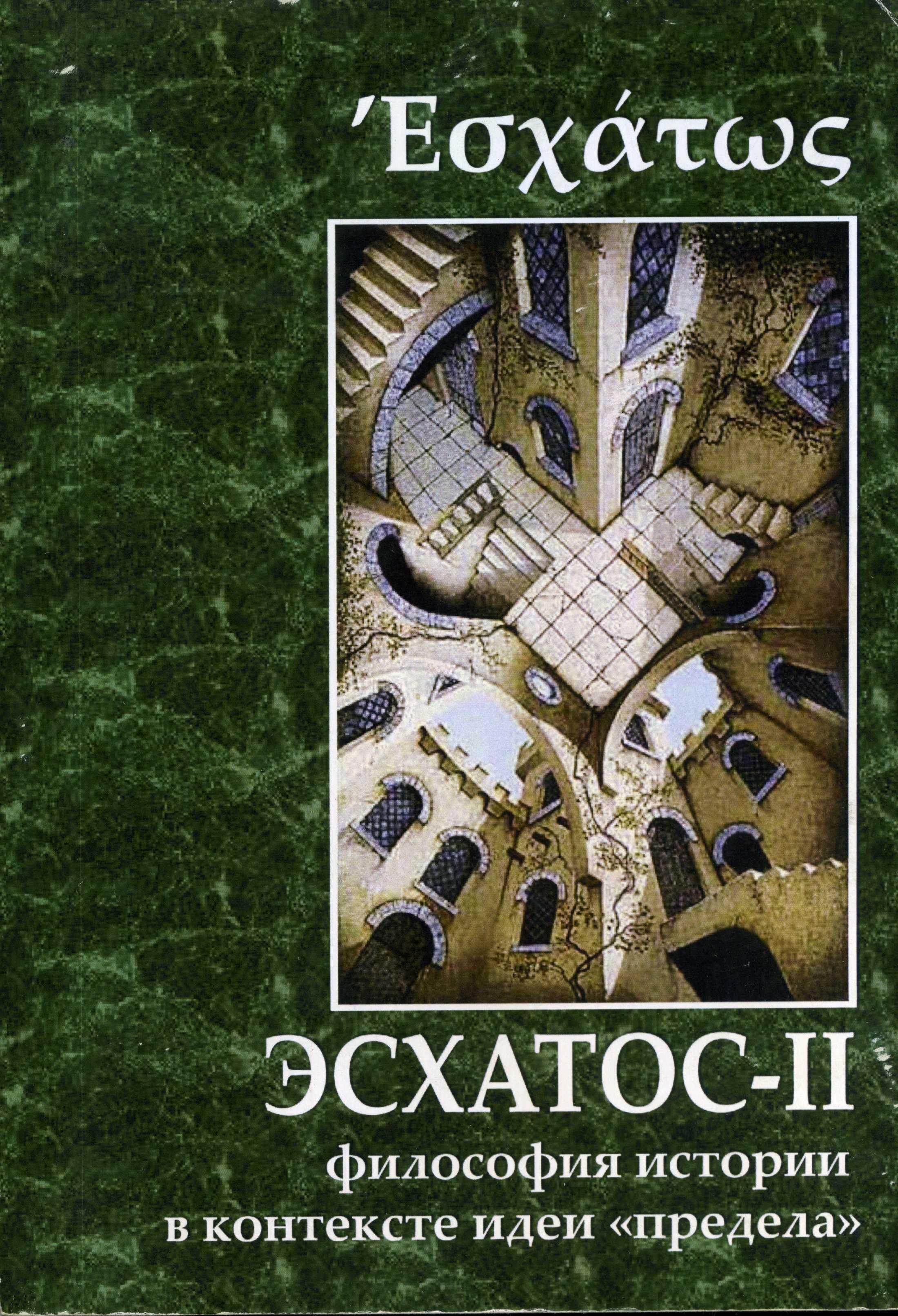 Эсхатос-II: Философия истории в контексте идеи «предела»
