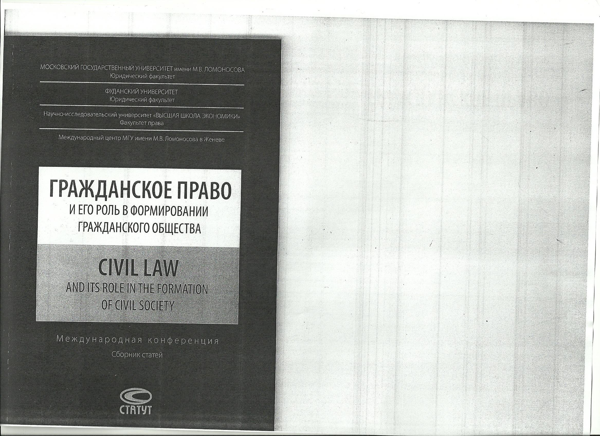Гражданское право и его роль в формировании гражданского общества / Civil law and its Formation of Civil Society