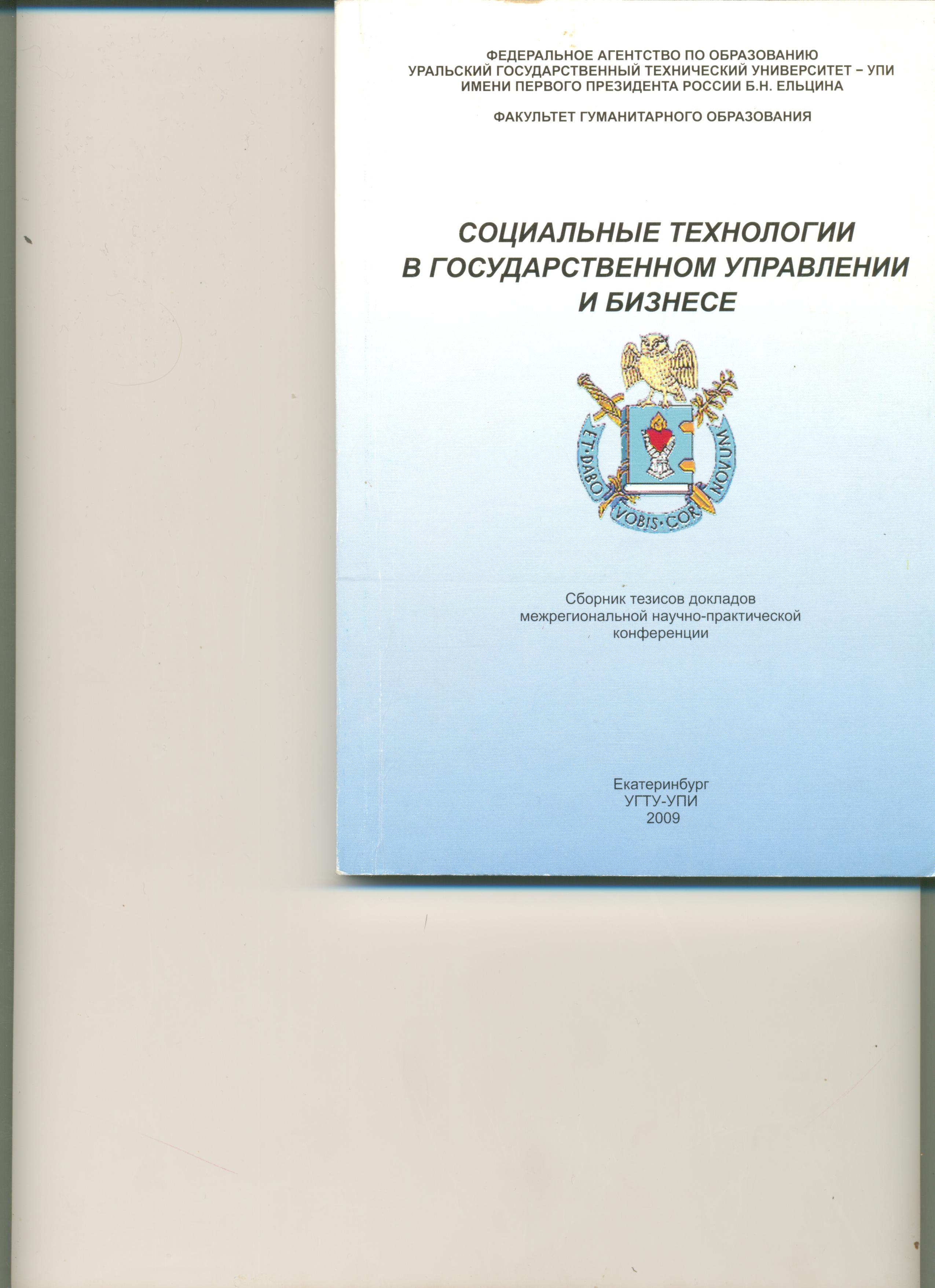 Финансово-экономическое обеспечение функционирования органов местного самоуправления: формирование доходов местных бюджетов