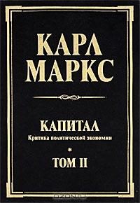 Карл Маркс. Капитал. Критика политической экономии. Том II