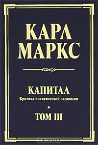 Карл Маркс. Капитал. Критика политической экономии. Том III