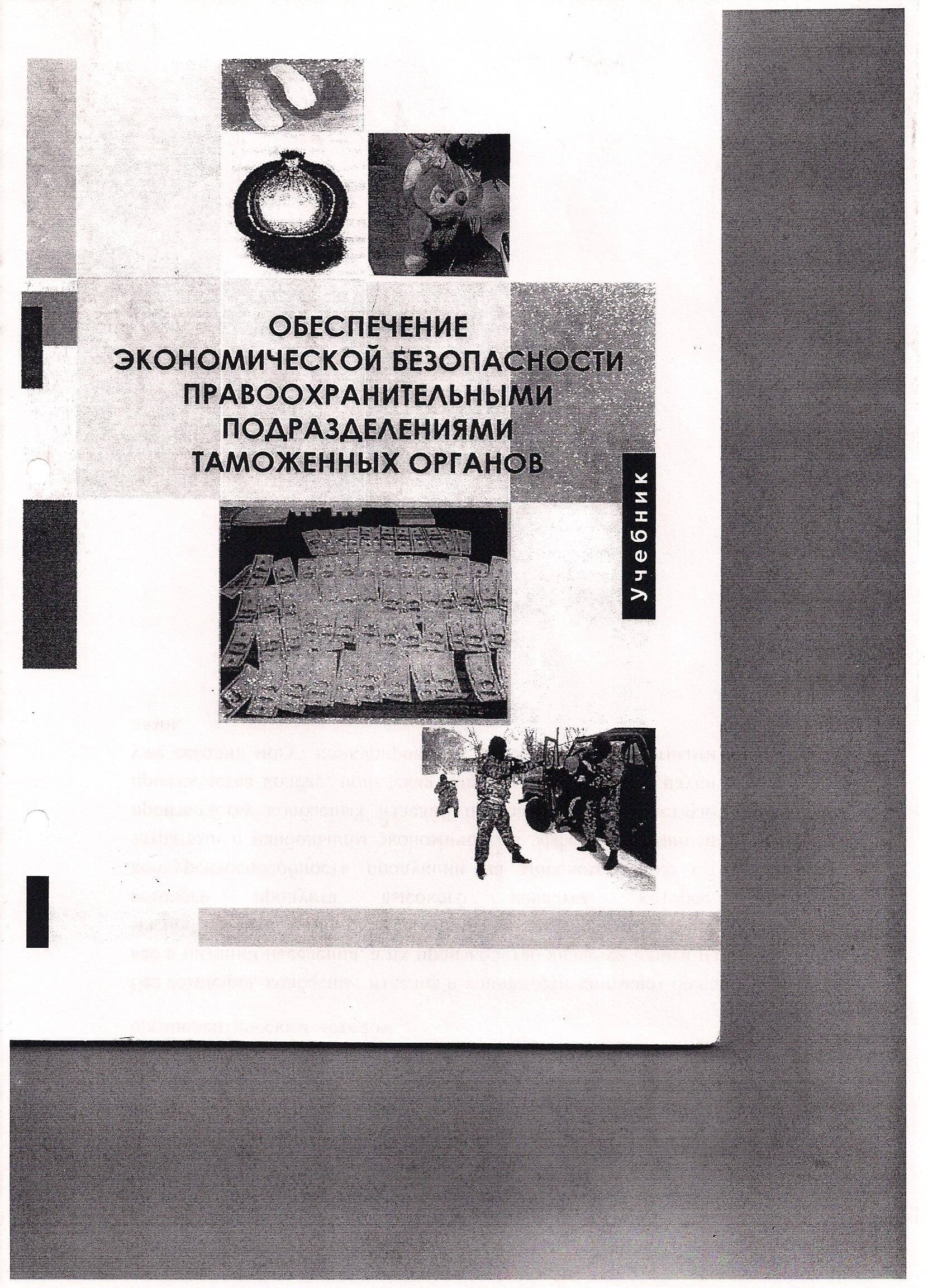 Основные направления применения специальных знаний правоохранительными подразделениями таможенных органов