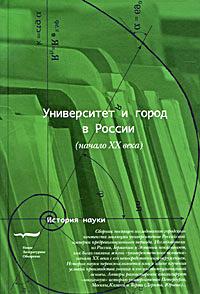 Университет и город в России в начале ХХ века