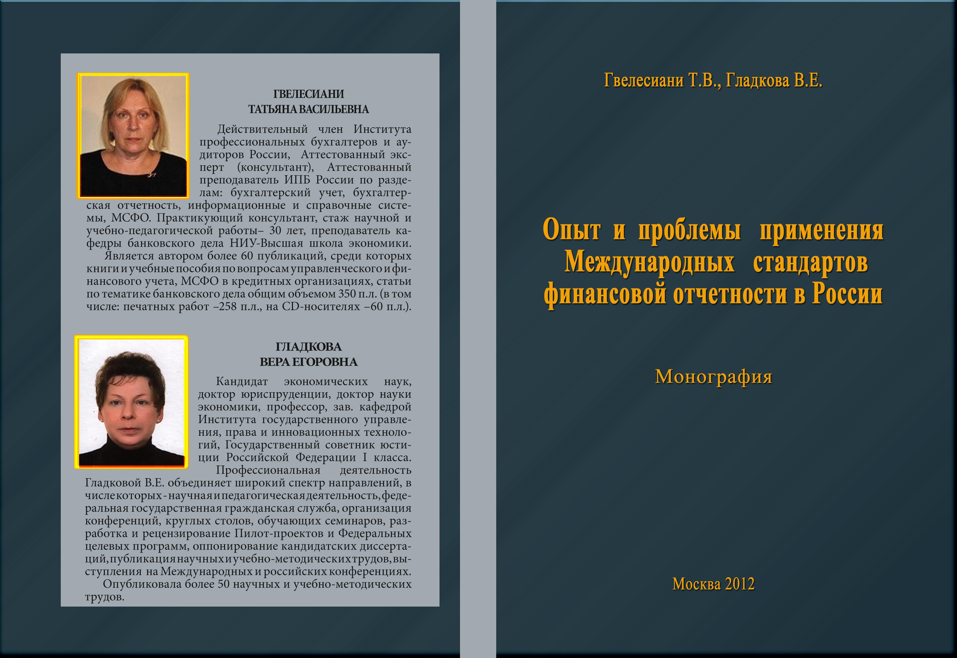Опыт и проблемы применения Международных стандартов финансовой отчетности в России