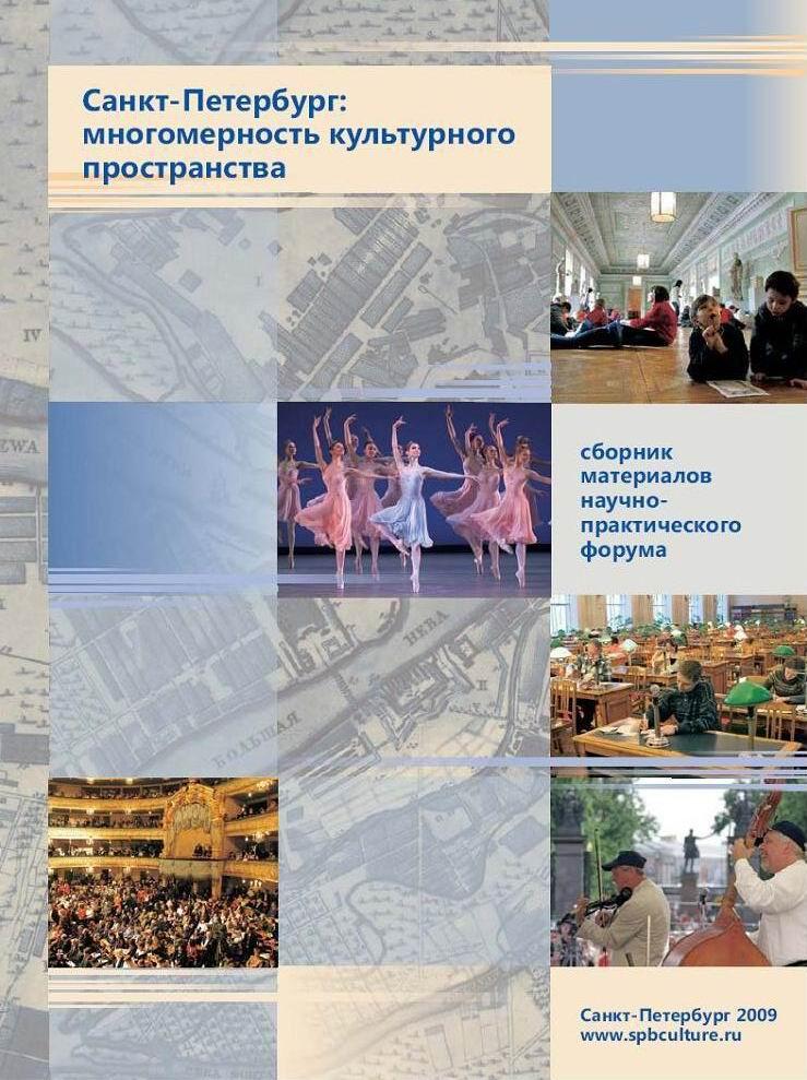 Культурный туризм как стратегия развития города: поиск компромиссов между интересами местного населения и туристов