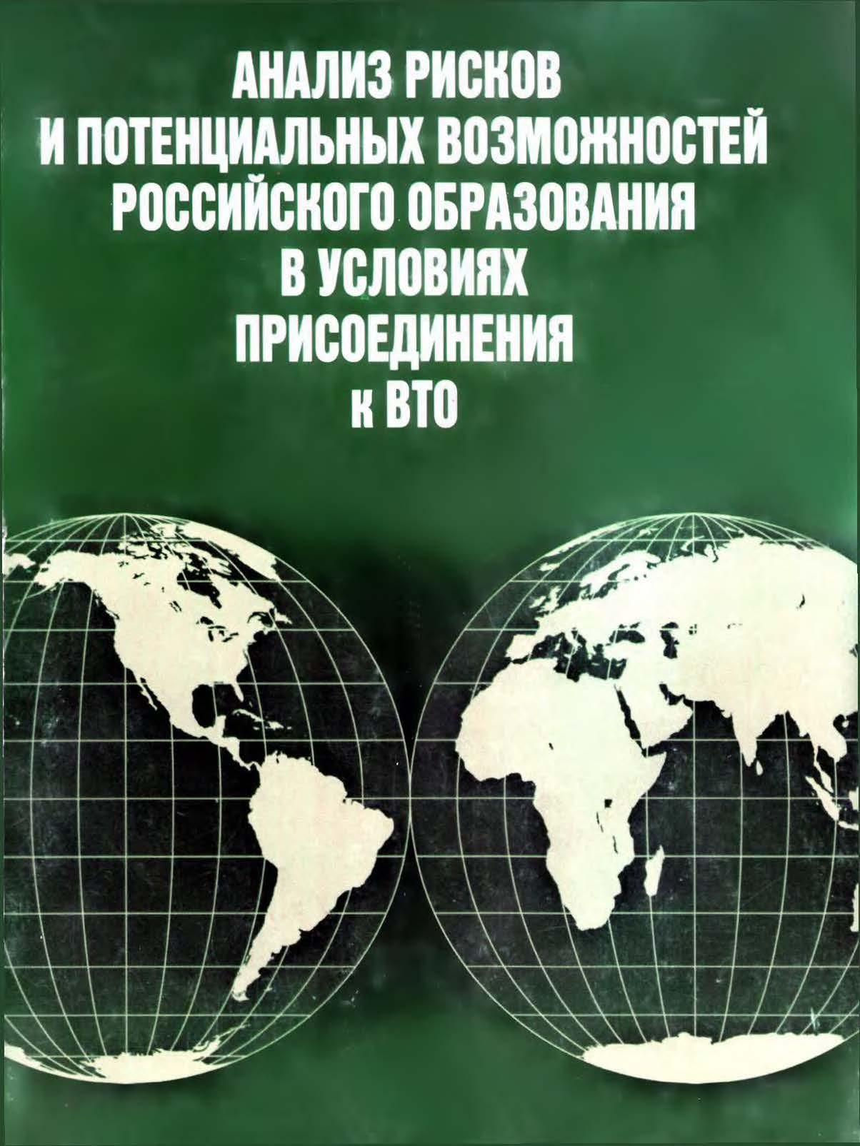 Анализ рисков и потенциальных возможностей российского образования в условиях присоединения к ВТО
