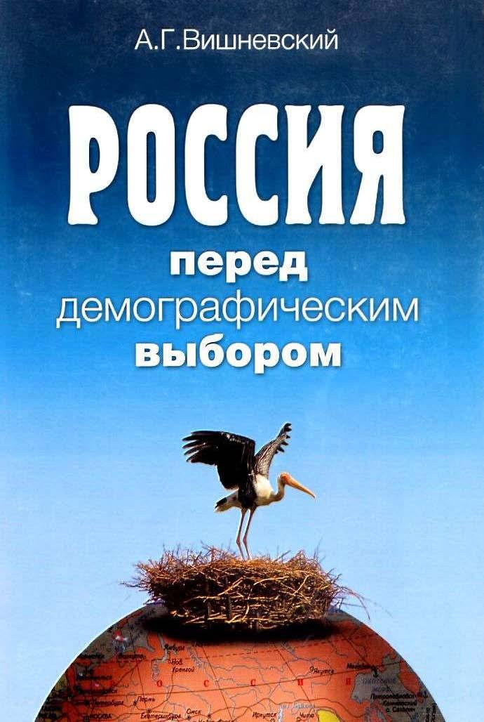Россия перед демографическим выбором: выступления и интервью