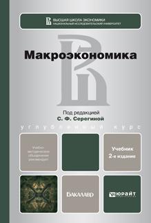 Макроэкономика: учебник для бакалавров