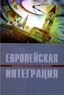 Европейская интеграция: учебник