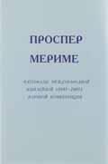 Проспер Мериме. Материалы международной юбилейной (1803-2003) научной конференции