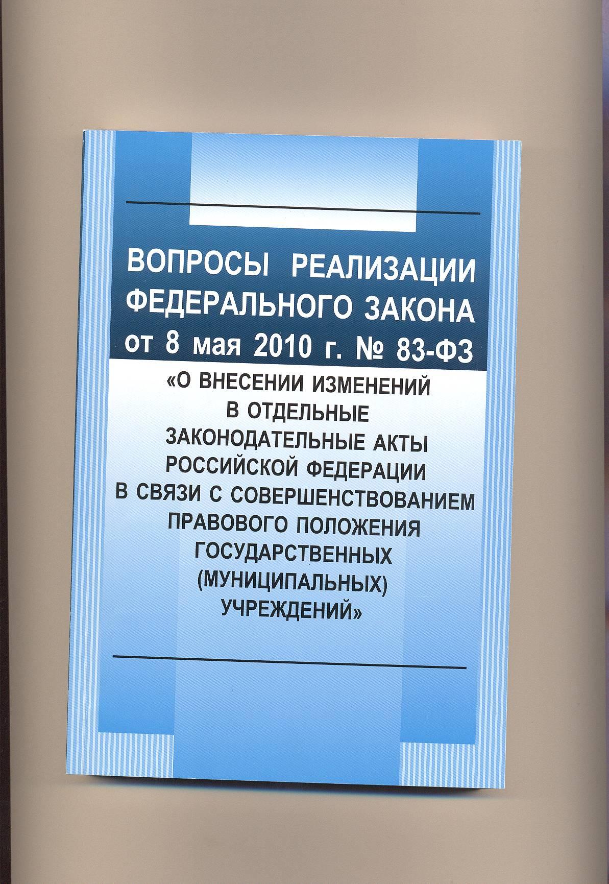 Вопросы реализации Федерального закона от 8 мая 2010 г. № 83-ФЗ в 2011 году