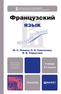 Французский язык «Nouveau virage»: учебник для бакалавров