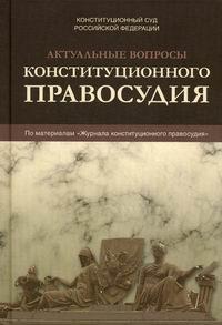 О пересмотре судебных актов по уголовным делам на основании решений Конституционного Суда Российской Федерации