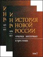 История новой России. Очерки, интервью. В 3 томах