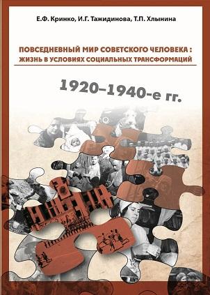 Формирование представлений об инвалидности в советском кинематографе 1920-х–1940-х гг.