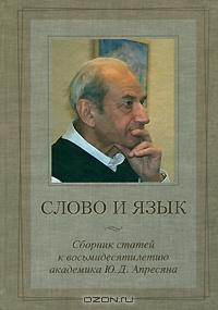 День в день, час в час, минута в минуту: темпоральные синтаксические фраземы в русском языке