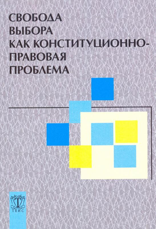 Свобода выбора как конституционно-правовая проблема: Труды кафедры конституционного и муниципального права НИУ ВШЭ