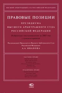 Правовые позиции Президиума Высшего Арбитражного Суда Российской Федерации: Избранные постановления за 2005 год с комментариями