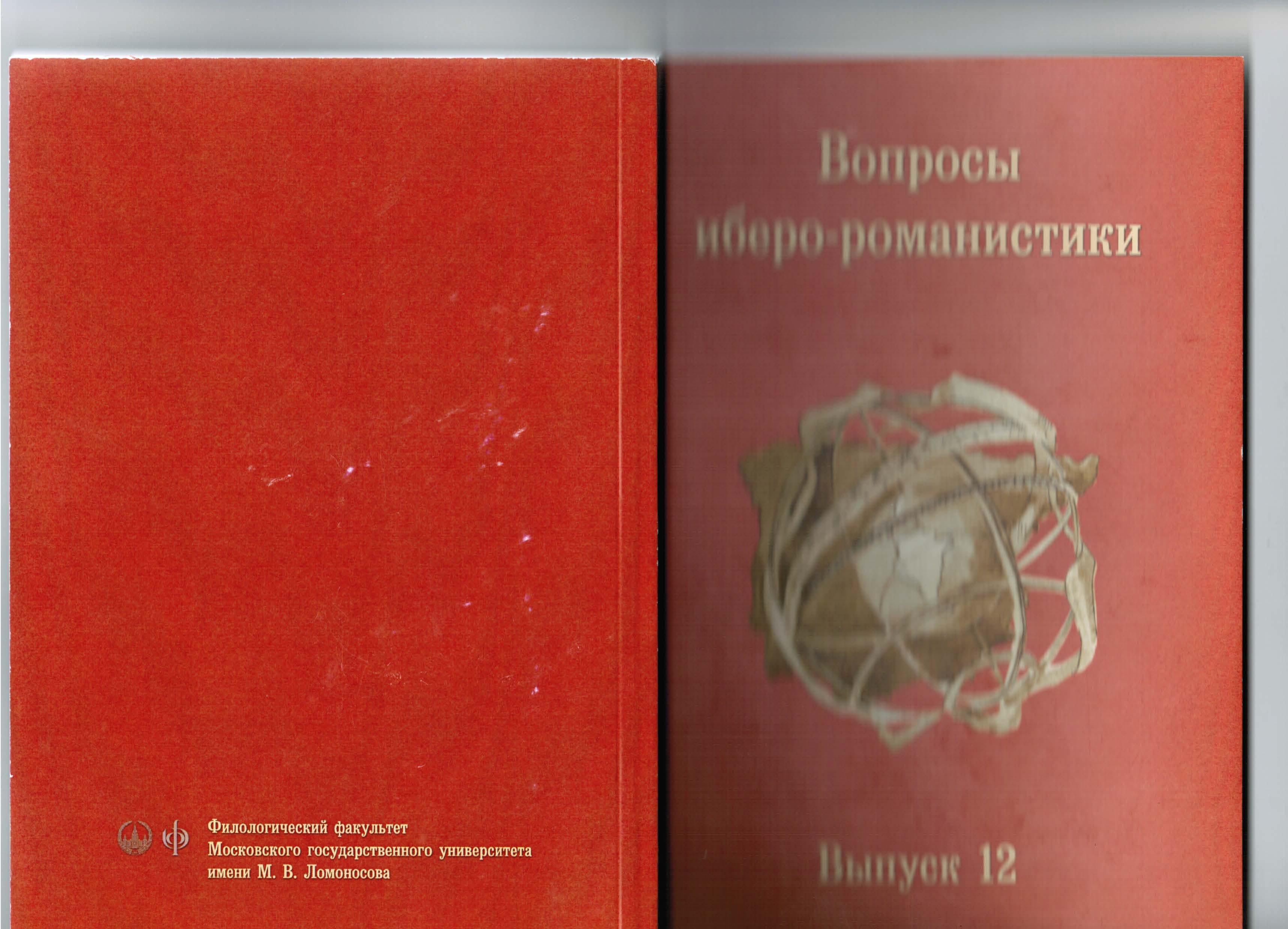 Категория времени в тексте романа М.А. Шолохова «Тихий Дон» и в его переводах на испанский язык