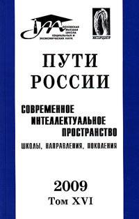 Пути России: современное интеллектуальное пространство: школы, направления, поколения