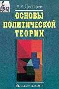 Основы политической теории