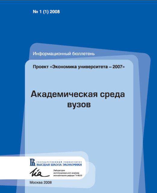 Академическая среда вузов (Проект «Экономика университета – 2007») : информационный бюллетень