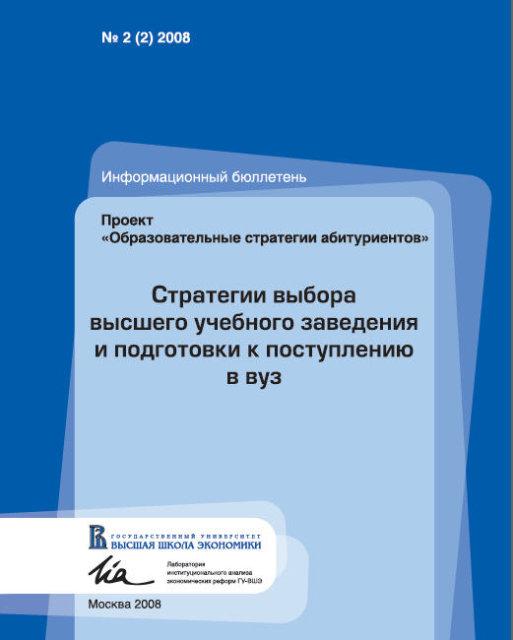 Стратегии выбора высшего учебного заведения и подготовки к поступлению в вуз (Проект «Образовательные стратегии абитуриентов») : информационный бюллетень