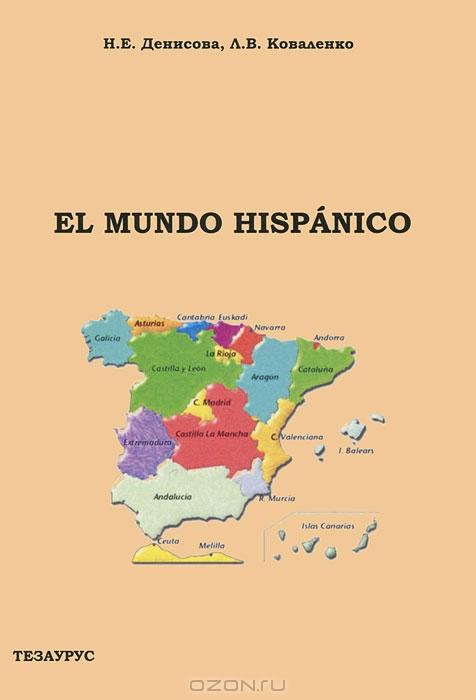 El cuadro sociologico de la sociedad de Espana