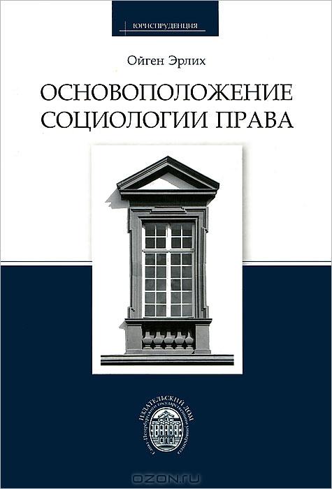 Теория источников права Ойгена Эрлиха и идея социального права