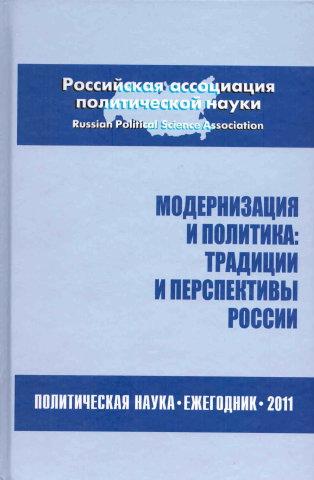 Модернизация и политика: традиции и перспективы России