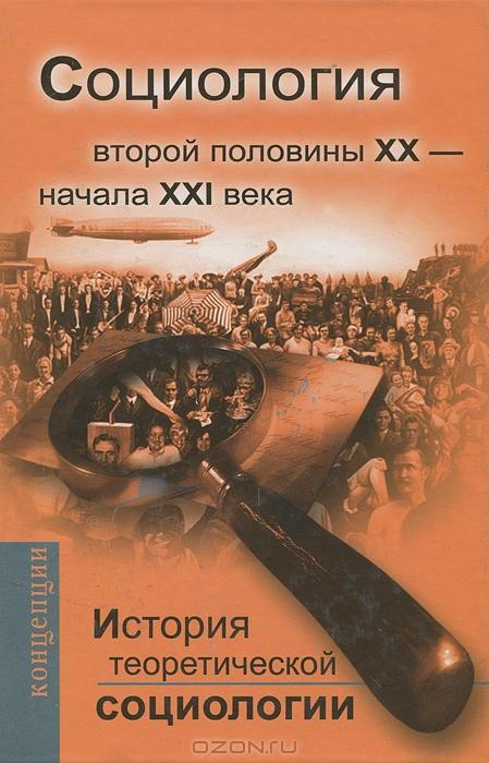 История теоретической социологии: В 5 т.