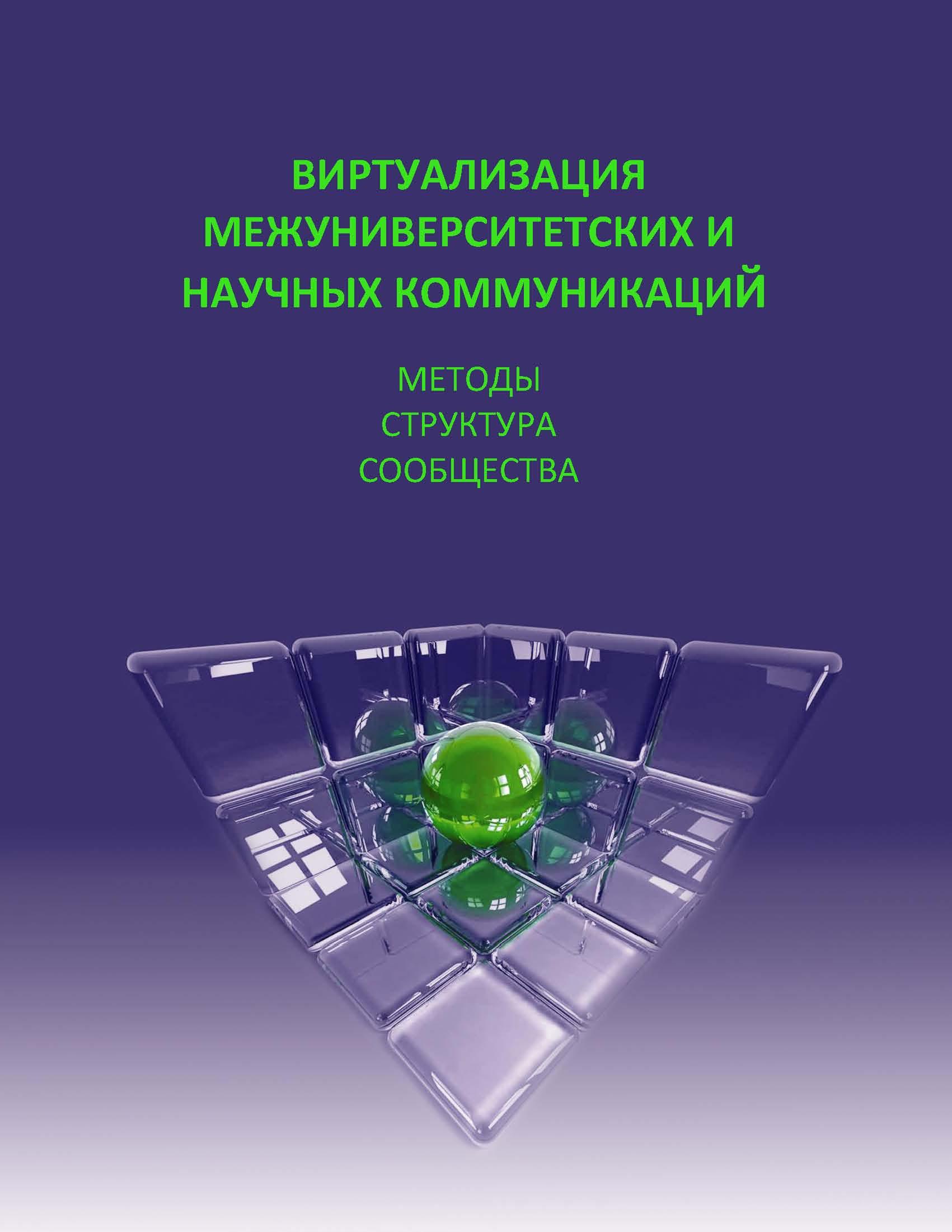 Виртуализация межуниверситетских и научных коммуникаций: методы, структуры, сообщества