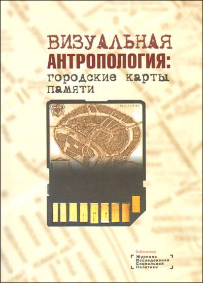 Визуальная антропология: городские карты памяти