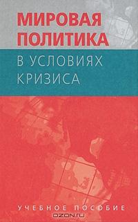 Интересы России в меняющейся мировой системе: политэкономический ракурс