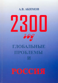2300 год: глобальные проблемы и Россия