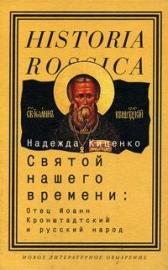 Святой нашего времени: отец Иоанн Кронштадтский и русский народ