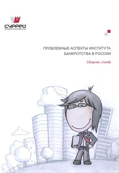 Проблемные аспекты института банкротства в России