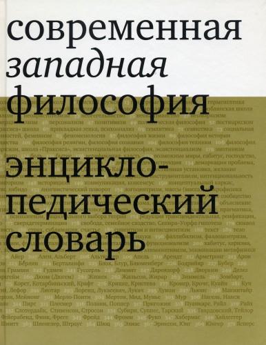 Современная западная философия. Энциклопедический словарь