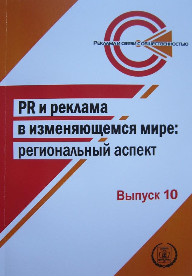 Анализ структуры и содержания PR-образования в вузах России и США